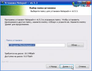 Текстовый редактор Notepad++