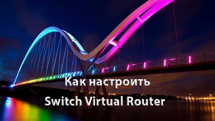 Как настроить Switch Virtual Router?