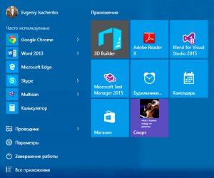 Как-сделать-в-Windows-10-классический-«ПУСК»_