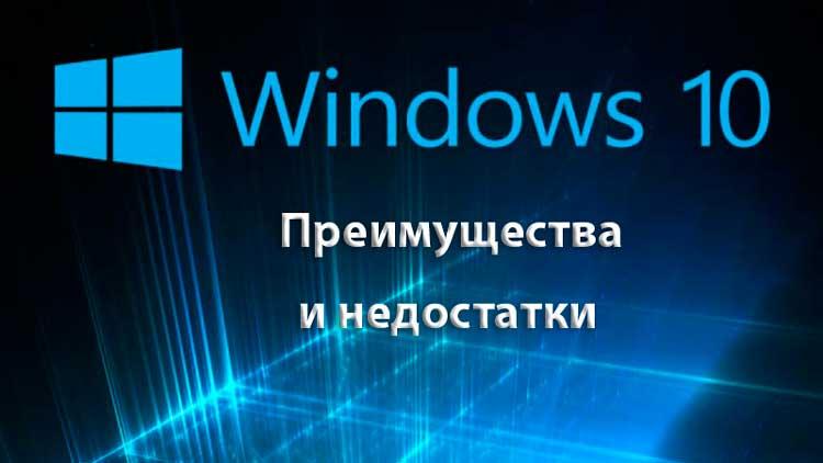 Преимущества-и-недостатки-Windows-10