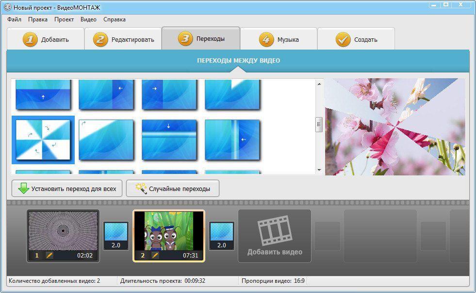 программа для монтажа видео и фото