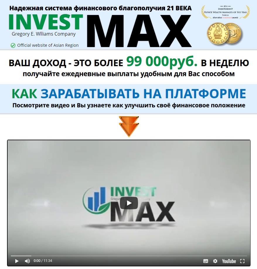 Investmax сервис. Отзыв о сайте investicen.top