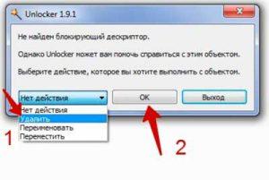 Как-удалить-неудаляемые-файлы3