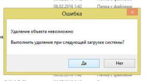 Как-удалить-неудаляемые-файлы4